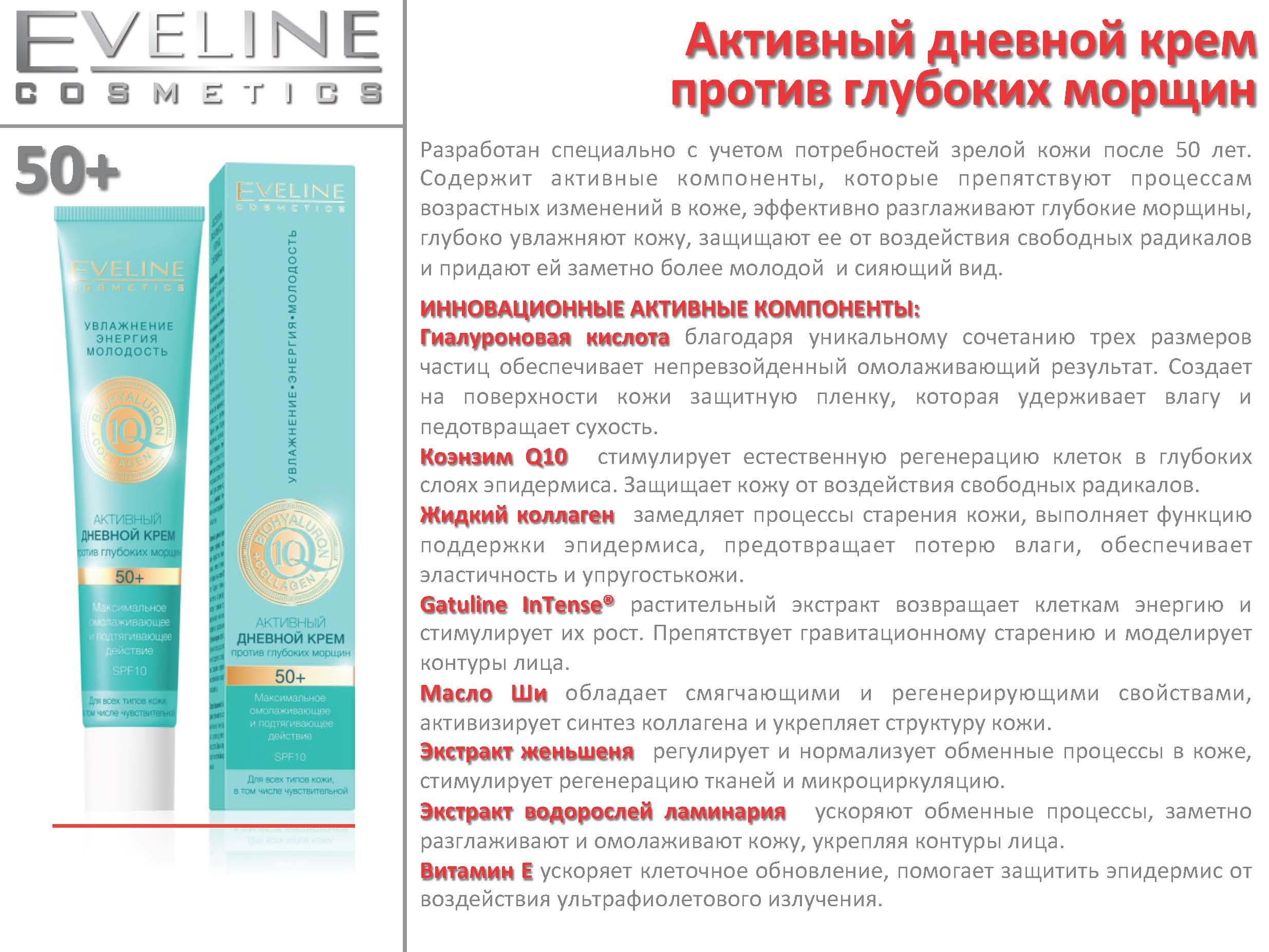 Eveline_BioHyaluron_Collagen_Q10_Page_4