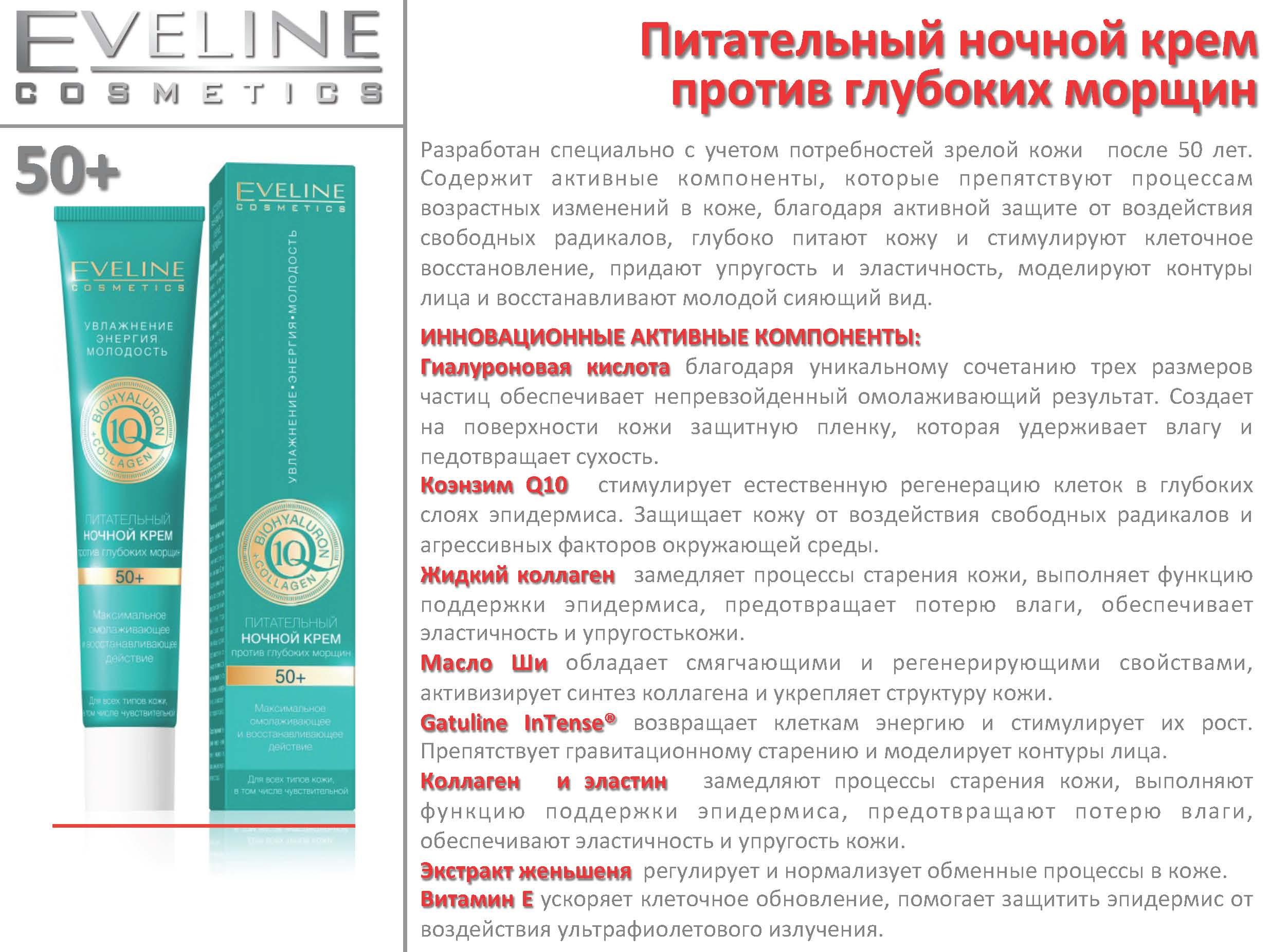Eveline_BioHyaluron_Collagen_Q10_Page_5